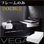 収納ベッド ダブル【VEGA】【フレームのみ】 ホワイト 棚・コンセント付き収納ベッド【VEGA】ヴェガ