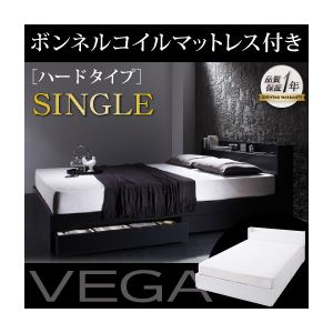 収納ベッド シングル【VEGA】【ボンネルコイルマットレス:ハード付き】 ホワイト 棚・コンセント付き収納ベッド【VEGA】ヴェガの詳細を見る