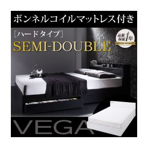 収納ベッド セミダブル【VEGA】【ボンネルコイルマットレス:ハード付き】 ホワイト 棚・コンセント付き収納ベッド【VEGA】ヴェガ - 拡大画像