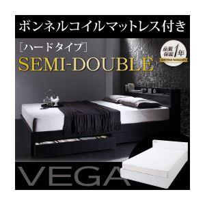 収納ベッド セミダブル【VEGA】【ボンネルコイルマットレス:ハード付き】 ブラック 棚・コンセント付き収納ベッド【VEGA】ヴェガの詳細を見る