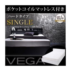収納ベッド シングル【VEGA】【ポケットコイルマットレス:ハード付き】 ホワイト 棚・コンセント付き収納ベッド【VEGA】ヴェガの詳細を見る