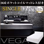収納ベッド シングル【VEGA】【国産ポケットコイルマットレス付き】 ブラック 棚・コンセント付き収納ベッド【VEGA】ヴェガ