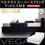 収納ベッド シングル【VEGA】【マルチラススーパースプリングマットレス付き】 ブラック 棚・コンセント付き収納ベッド【VEGA】ヴェガ