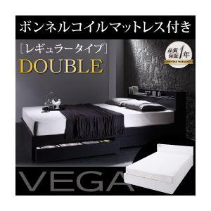 収納ベッド ダブル【VEGA】【ボンネルコイルマットレス:レギュラー付き】 フレームカラー:ブラック マットレスカラー:アイボリー 棚・コンセント付き収納ベッド【VEGA】ヴェガ - 拡大画像