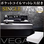 収納ベッド シングル【VEGA】【ポケットコイルマットレス:レギュラー付き】 フレームカラー:ホワイト マットレスカラー:アイボリー 棚・コンセント付き収納ベッド【VEGA】ヴェガ