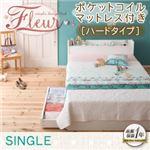 収納ベッド シングル【Fleur】【ポケットコイルマットレス:ハード付き】 ホワイト 棚・コンセント付き収納ベッド【Fleur】フルール