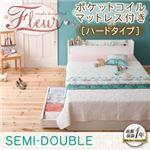 収納ベッド セミダブル【Fleur】【ポケットコイルマットレス:ハード付き】 ホワイト 棚・コンセント付き収納ベッド【Fleur】フルール