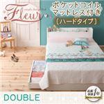 収納ベッド ダブル【Fleur】【ポケットコイルマットレス:ハード付き】 ホワイト 棚・コンセント付き収納ベッド【Fleur】フルール