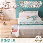 収納ベッド シングル【Fleur】【国産ポケットコイルマットレス付き】 ホワイト 棚・コンセント付き収納ベッド【Fleur】フルール