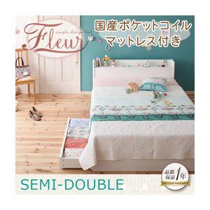 収納ベッド セミダブル【Fleur】【国産ポケットコイルマットレス付き】 ホワイト 棚・コンセント付き収納ベッド【Fleur】フルール
