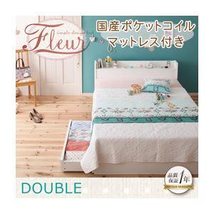 収納ベッド ダブル【Fleur】【国産ポケットコイルマットレス付き】 ホワイト 棚・コンセント付き収納ベッド【Fleur】フルール - 拡大画像