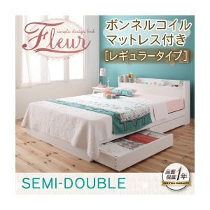収納ベッド セミダブル【Fleur】【ボンネルコ...の商品画像