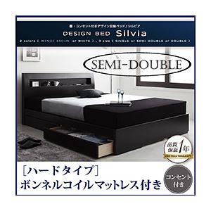 収納ベッド セミダブル【Silvia】【ボンネルコイルマットレス:ハード付き】 ホワイト 棚・コンセント付きデザイン収納ベッド【Silvia】シルビアの詳細を見る