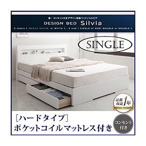 収納ベッド シングル【Silvia】【ポケットコイルマットレス:ハード付き】 ホワイト 棚・コンセント付きデザイン収納ベッド【Silvia】シルビアの詳細を見る