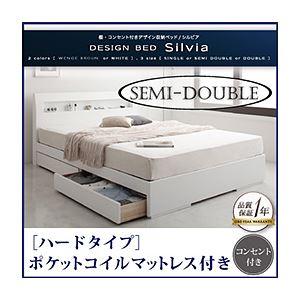 収納ベッド セミダブル【Silvia】【ポケットコイルマットレス:ハード付き】 ホワイト 棚・コンセント付きデザイン収納ベッド【Silvia】シルビアの詳細を見る