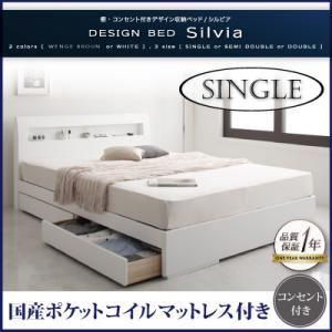 収納ベッド シングル【Silvia】【国産ポケットコイルマットレス付き】 ホワイト 棚・コンセント付きデザイン収納ベッド【Silvia】シルビアの詳細を見る
