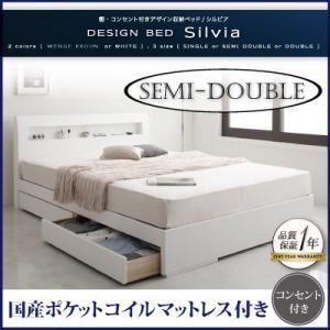 収納ベッド セミダブル【Silvia】【国産ポケットコイルマットレス付き】 ウェンジブラウン 棚・コンセント付きデザイン収納ベッド【Silvia】シルビアの詳細を見る