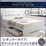 棚・コンセント付きデザイン収納ベッド【Silvia】シルビア【ポケットコイルマットレス:レギュラー付き】ダブル ホワイト