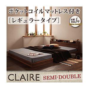 Claire(クレール) ポケットコイル:レギュラー(アイボリー)付き ウォルナットブラウン セミダブル