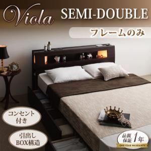 収納ベッド セミダブル【Viola】【フレームのみ】 ダークブラウン モダンライト・コンセント収納付きベッド【Viola】ヴィオラ - 拡大画像