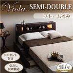 収納ベッド セミダブル【Viola】【フレームのみ】 ダークブラウン モダンライト・コンセント収納付きベッド【Viola】ヴィオラ
