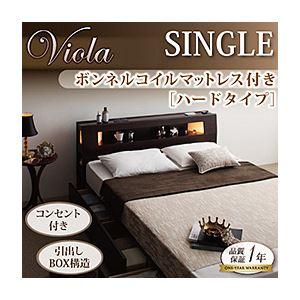 収納ベッド シングル【Viola】【ボンネルコイルマットレス:ハード付き】 ダークブラウン モダンライト・コンセント収納付きベッド【Viola】ヴィオラ - 拡大画像
