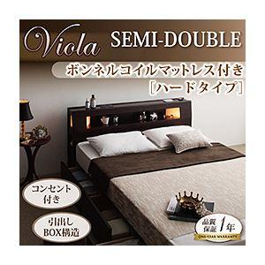 収納ベッド セミダブル【Viola】【ボンネルコイルマットレス:ハード付き】 ダークブラウン モダンライト・コンセント収納付きベッド【Viola】ヴィオラの詳細を見る