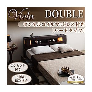収納ベッド ダブル【Viola】【ボンネルコイルマットレス:ハード付き】 ダークブラウン モダンライト・コンセント収納付きベッド【Viola】ヴィオラの詳細を見る