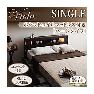 収納ベッド シングル【Viola】【ポケットコイルマットレス:ハード付き】 ダークブラウン モダンライト・コンセント収納付きベッド【Viola】ヴィオラ - 拡大画像