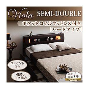 収納ベッド セミダブル【Viola】【ポケットコイルマットレス:ハード付き】 ダークブラウン モダンライト・コンセント収納付きベッド【Viola】ヴィオラ - 拡大画像