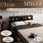 収納ベッド シングル【Viola】【ポケットコイルマットレス(レギュラー)付き】 フレームカラー:ダークブラウン マットレスカラー:アイボリー モダンライト・コンセント収納付きベッド【Viola】ヴィオラ