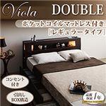 モダンライト・コンセント収納付きベッド【Viola】ヴィオラ【ポケットコイルマットレス:レギュラー付き】ダブル (フレームカラー:ダークブラウン) (マットレスカラー:アイボリー)