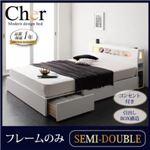 収納ベッド セミダブル【Cher】【フレームのみ】 ホワイト モダンライト・コンセント収納付きベッド【Cher】シェール