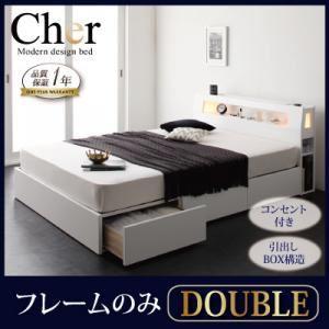 収納ベッド ダブル【Cher】【フレームのみ】 ホワイト モダンライト・コンセント収納付きベッド【Cher】シェール - 拡大画像