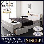 収納ベッド シングル【Cher】【ボンネルコイルマットレス:ハード付き】 ホワイト モダンライト・コンセント収納付きベッド【Cher】シェール