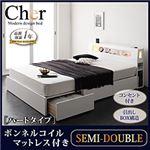 収納ベッド セミダブル【Cher】【ボンネルコイルマットレス:ハード付き】 ホワイト モダンライト・コンセント収納付きベッド【Cher】シェール