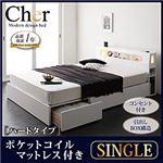 収納ベッド シングル【Cher】【ポケットコイルマットレス:ハード付き】 ホワイト モダンライト・コンセント収納付きベッド【Cher】シェール