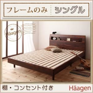 すのこベッド シングル【Haagen】【フレームのみ】 ウォルナットブラウン 棚・コンセント付きデザインすのこベッド【Haagen】ハーゲン - 拡大画像