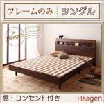 すのこベッド シングル【Haagen】【フレームのみ】 ウォルナットブラウン 棚・コンセント付きデザインすのこベッド【Haagen】ハーゲン