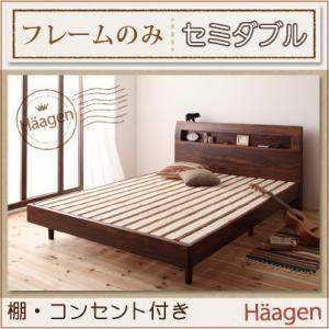 すのこベッド セミダブル【Haagen】【フレームのみ】 ウォルナットブラウン 棚・コンセント付きデザインすのこベッド【Haagen】ハーゲン - 拡大画像