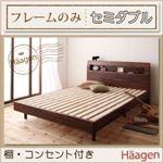 すのこベッド セミダブル【Haagen】【フレームのみ】 ウォルナットブラウン 棚・コンセント付きデザインすのこベッド【Haagen】ハーゲン