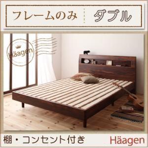 棚・コンセント付きデザインすのこベッド【Haagen】ハーゲン【フレームのみ】ダブル (フレームカラー:ウォルナットブラウン)  - 拡大画像