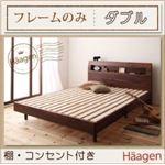棚・コンセント付きデザインすのこベッド【Haagen】ハーゲン【フレームのみ】ダブル ウォルナットブラウン