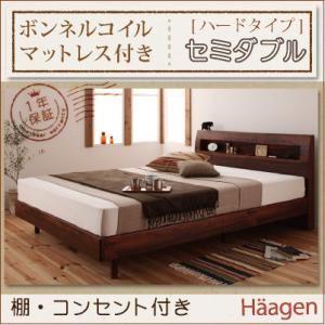 すのこベッド セミダブル【Haagen】【ボンネルコイルマットレス:ハード付き】 ウォルナットブラウン 棚・コンセント付きデザインすのこベッド【Haagen】ハーゲンの詳細を見る