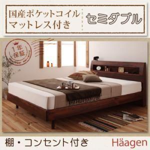 すのこベッド セミダブル【Haagen】【国産ポケットコイルマットレス付き】 ナチュラル 棚・コンセント付きデザインすのこベッド【Haagen】ハーゲンの詳細を見る