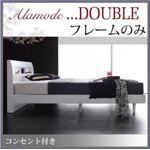 すのこベッド ダブル【Alamode】【フレームのみ】 ウェンジブラウン 棚・コンセント付きデザインすのこベッド【Alamode】アラモード