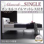 すのこベッド シングル【Alamode】【ボンネルコイルマットレス:ハード付き】 ホワイト 棚・コンセント付きデザインすのこベッド【Alamode】アラモード