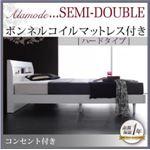 すのこベッド セミダブル【Alamode】【ボンネルコイルマットレス:ハード付き】 ホワイト 棚・コンセント付きデザインすのこベッド【Alamode】アラモード