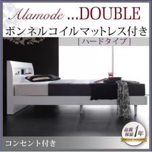 すのこベッド ダブル【Alamode】【ボンネルコイルマットレス:ハード付き】 ホワイト 棚・コンセント付きデザインすのこベッド【Alamode】アラモード - 拡大画像