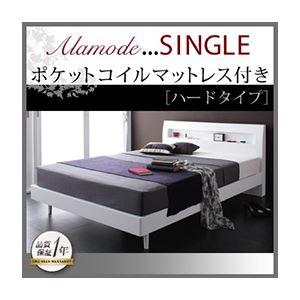すのこベッド シングル【Alamode】【ポケットコイルマットレス:ハード付き】 ホワイト 棚・コンセント付きデザインすのこベッド【Alamode】アラモード - 拡大画像